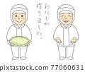 學校午餐 廚師 人 77060631