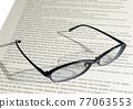 眼鏡 洞察力 審判 77063553