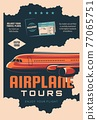 Airline services, airplane tours vector poster 77065751