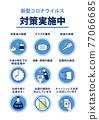 圖標 Icon 矢量 77066685