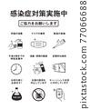 圖標 Icon 矢量 77066688