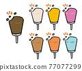 冰 冰淇淋 矢量 77077299