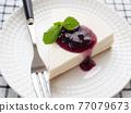 奶酪蛋糕 冷凍芝士蛋糕 蛋糕 77079673