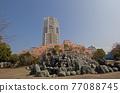코스타미라 二色浜 77088745