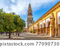 Torre Campanario and courtyard planted with orange trees in Cordoba 77090730