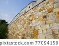 성벽 77094159