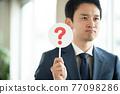 businessperson, employee, office worker 77098286