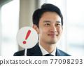 businessperson, employee, office worker 77098293