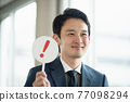 businessperson, employee, office worker 77098294
