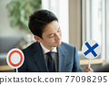 businessperson, office worker, officeworker 77098295