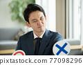 businessperson, office worker, officeworker 77098296