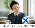 businessperson, office worker, officeworker 77098298