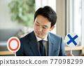 businessperson, office worker, officeworker 77098299