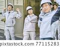 藍領工人 工人 作業員 77115283