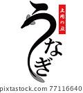 Eel text material 77116640