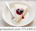 奶酪蛋糕 冷凍芝士蛋糕 蛋糕 77116912