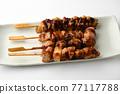 日式烤雞串 雞肉烤串 烤雞肉 77117788