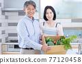 夫婦 情侶 蔬菜 77120458