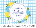 fathers day, rose, flower 77122591
