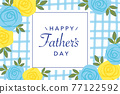 fathers day, rose, flower 77122592