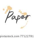 書法作品 字母 英國人 77122781