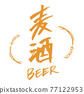 酒 書法作品 字母 77122953