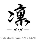 in / R(書法/手寫) 77123420