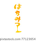 蜂蜜 書法作品 字符 77123654