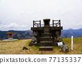 mountain, tanzawa, crest 77135337