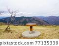 mountain, tanzawa, crest 77135339
