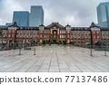 도쿄역 마루 노우치 역사 77137486