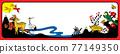 [矢量]橫幅與動物在花津 77149350