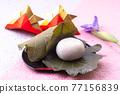 柏市麻薯(包裹在橡樹葉子裡的年糕) 和果子 日本糖果 77156839