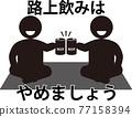 圖標 Icon 剪影 77158394