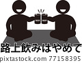 圖標 Icon 剪影 77158395