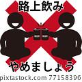 矢量 酒 酒精 77158396