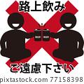 矢量 酒 酒精 77158398