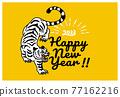 new year's card, vector, vectors 77162216