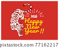 new year's card, vector, vectors 77162217