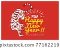 new year's card, vector, vectors 77162219