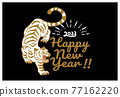 new year's card, vector, vectors 77162220