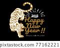 new year's card, vector, vectors 77162221
