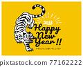 new year's card, vector, vectors 77162222