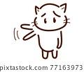 毛孩 貓 貓咪 77163973