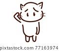毛孩 貓 貓咪 77163974