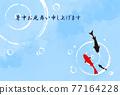 夏季賀卡 金魚 矢量 77164228