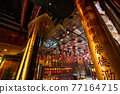 \Incense Coils and interior of Man Mo temple, one of the famous tourist destination in Hong Kong, China. 77164715
