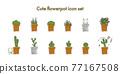 仙人掌 室內盆栽 觀葉植物 77167508