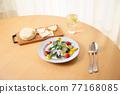 沙拉 沙律 蔬菜沙拉 77168085