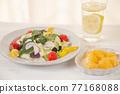 沙拉 沙律 蔬菜沙拉 77168088